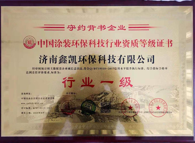 中国涂装环保科技行业资质等级证书